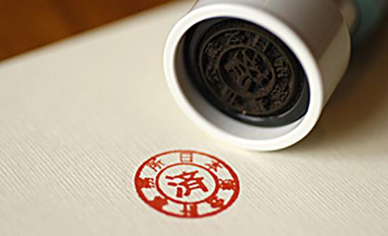 Nihonbo - red details